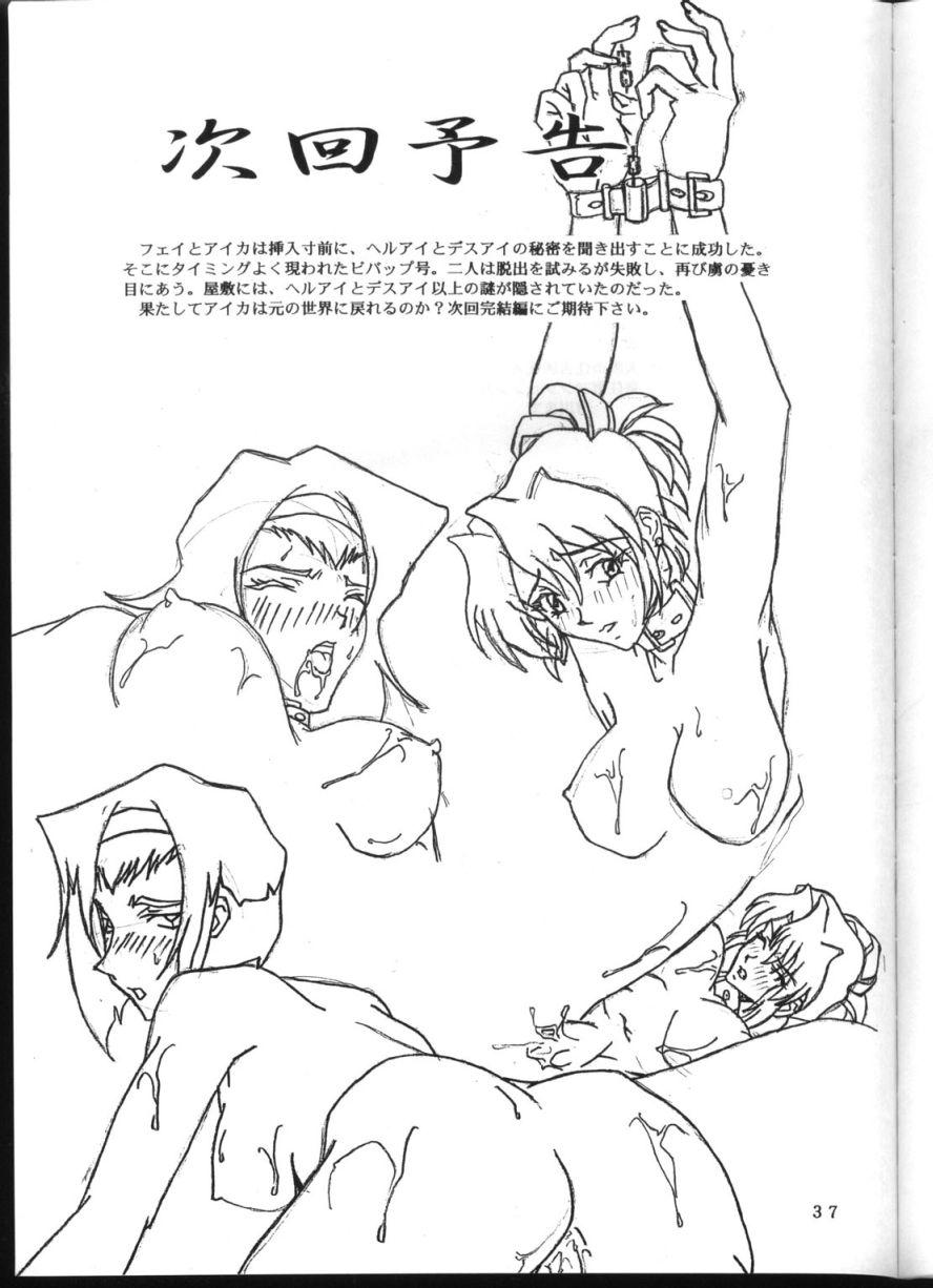 16 virgin aika r mission Boku to joi no shinsatsu nisshi