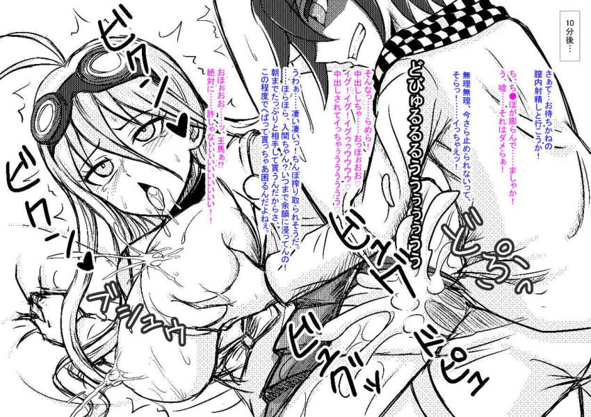ouma how tall is kokichi Monster musume no iru nichijou hentia